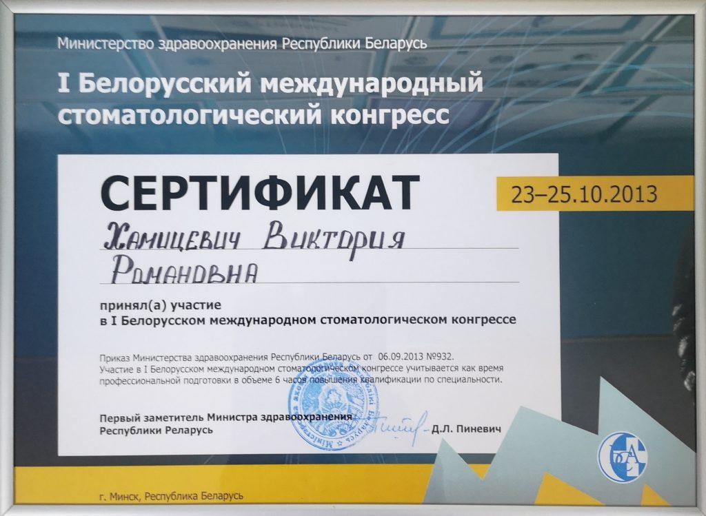 1-й белорусский международный стоматологический конгресс, г. Минск 2013 г.
